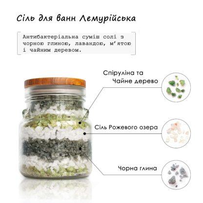 Рапна сіль для ванн з бетакаротином Солоне сяйво 650г